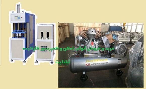 خرید و فروش انواع دستگاه بادکن پت و کمپرسور کارکرده
