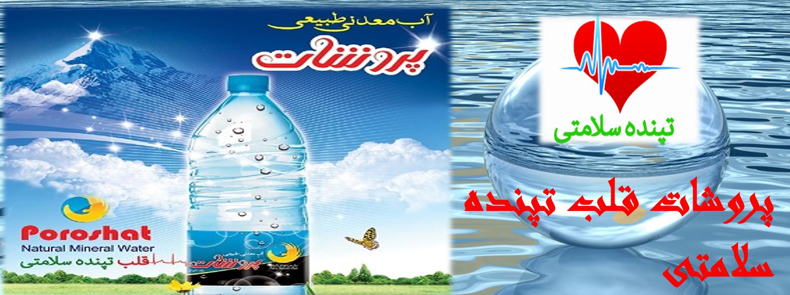 آب معدنی پروشات